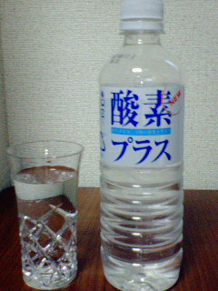 酸素水プラス